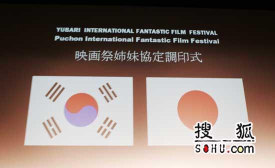 《陶器人形》 参加17届夕张国际电影节开幕式