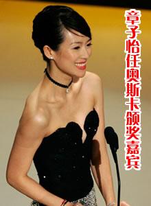 第78届奥斯卡颁奖现场:章子怡任嘉宾