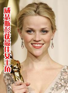 威瑟斯彭凭《一往无前》第78届奥斯卡获最佳女主角