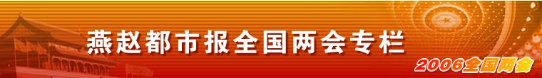 燕赵都市报06两会专栏