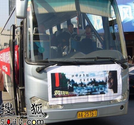 《神雕侠侣》首映礼 黄晓明尽显超高人气(图)