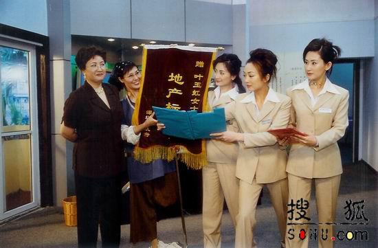 40集电视情景喜剧《售楼处的故事》剧照-5
