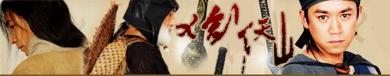 电视剧《七剑下天山》