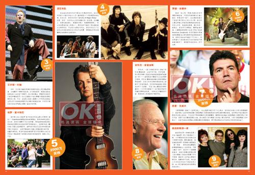 《OK!》独家调查 2005世界上最会赚钱的明星们