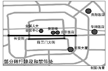 今天下午会议车辆集中长安街和前三门大街限行