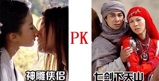 《神雕侠侣》PK《七剑下天山》 谁是王者?