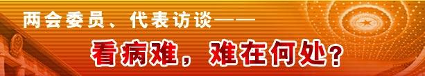 搜狐健康2006两会医药热点报道