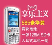 多普达音乐手机585直降千元