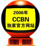 2006年CCBN_搜狐IT独家官方合作网站