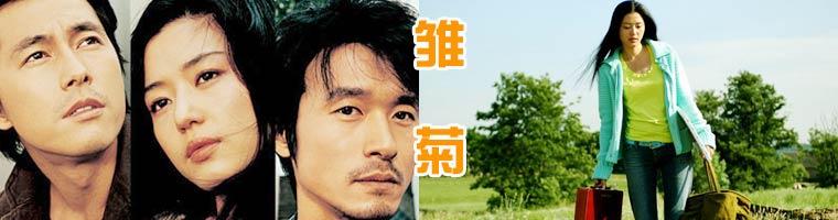 电影 雏菊/国际刑警正佑(李成宰饰)正在执行追捕逃犯的任务,而他的心却被...
