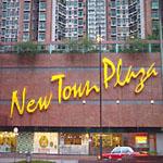 新城市广场:香港人流量最多的商场