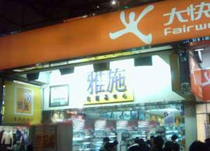 香港的化妆美眉必到地:雅施化妆品专卖店