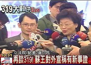 苏盈贵指控称黄衣男照片318造假(图)
