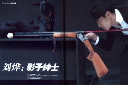 刘烨蓄胡须变绅士 新造型亦正亦邪显男人气息