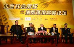 企业社会责任与消费环境高峰论坛