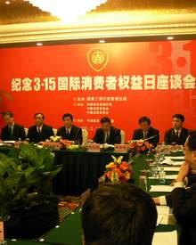 纪念3·15国际消费者权益日座谈会