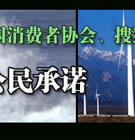 能源,消费,可持续发展,搜狐财经