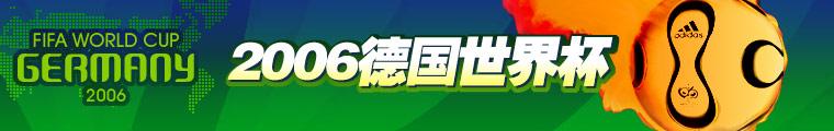 2006世界杯_搜狐体育