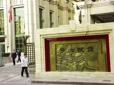 北京 过去式的贡院六号