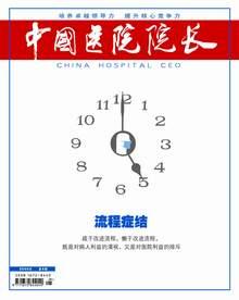 《中国医院院长》