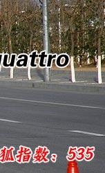 搜狐汽车消费指导性测试--一汽大众奥迪A4 3.0quattro