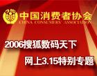 2006搜狐数码天下网上3.15特别专题