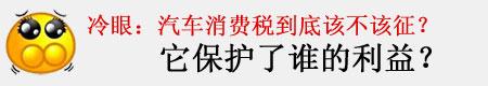 汽车,汽车消费税,消费税,搜狐财经