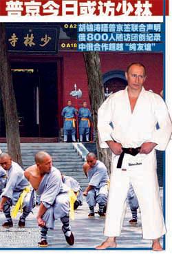 普京将游少林寺 是否与少林武僧比试武功成谜