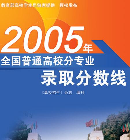 教育部发布2005年全国高校分专业录取分数线