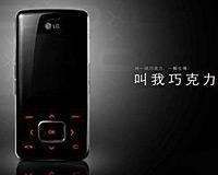全球首部超薄环保手机