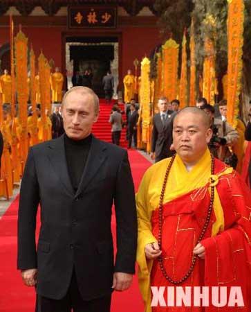 图文:普京参观中国少林寺 与方丈合影