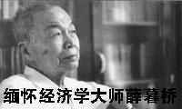 经济学大师薛暮桥
