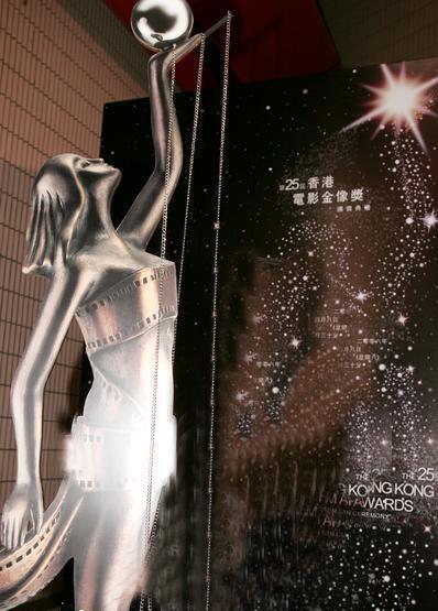 第二十五届香港电影金像奖将于四月拉开帷幕