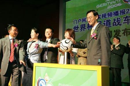 图文:搜狐世界杯网站上线 嘉宾与金球合影