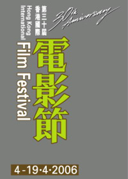 2006年香港国际电影节将于4月拉开帷幕