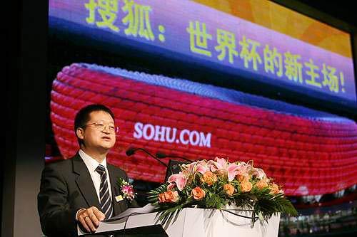 图文:搜狐世界杯网站上线 李善友发表演讲