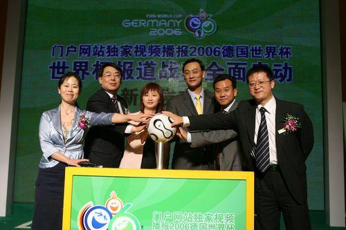 图文:搜狐世界杯网站上线 众嘉宾手扶金球合影