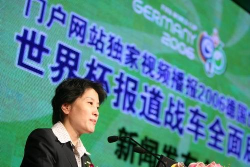 图文:搜狐世界杯网站上线 中国足协副主席薛立