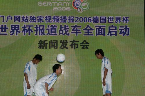 图文:搜狐世界杯网站上线 精彩表演调动气氛