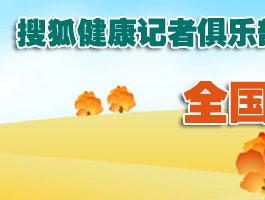 搜狐健康广州地区记者俱乐部