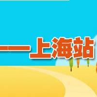 搜狐健康上海地区记者俱乐部