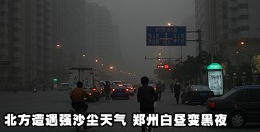 中国北方遇大范围强沙尘