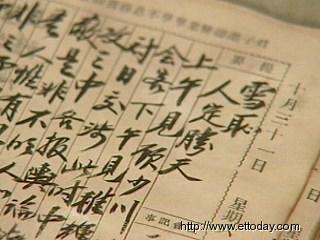 台军方出书解密蒋介石40年前反攻大陆国光计划