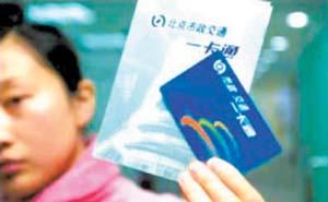 北京公交IC卡5月1日上岗:凭什么收取20元押金