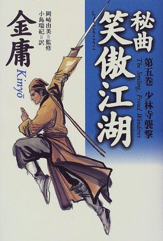 日本出版的金庸武侠小说封面-搜狐新闻