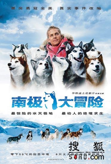 电影《南极大冒险》精美海报-3(图)