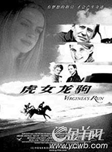《电影往事》《虎女龙驹》温馨电影31日上映