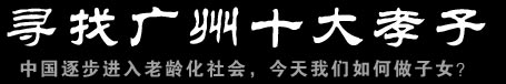 寻找广州十大孝子