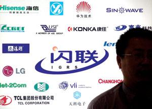 中国闪联标准攻入亚太市场 结盟日韩成立委员会