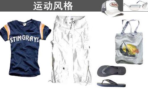 服装:春夏流行 超时髦活力装扮